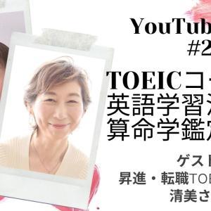 【YouTubeライブ配信】11/1(日)朝10時〜「英語学習法&算命学鑑定を人生に活かす」