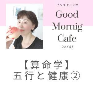 今日の占い(1/22)/ 算命学講座・五行と健康②【Good Morning Cafe#54】