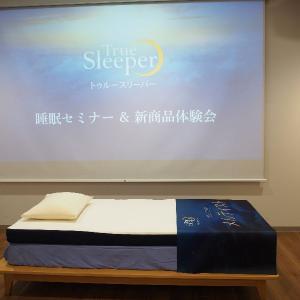 快眠最強!3層構造マットレス「トゥルースリーパー メルティスト」寝心地を検証してみた