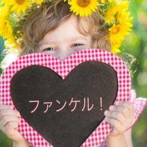 ファンケル【数量限定】月曜始まり花の手帳・カレンダープレゼント