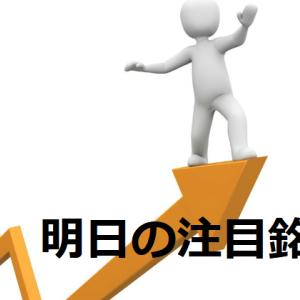 【速報】08/22の注目銘柄