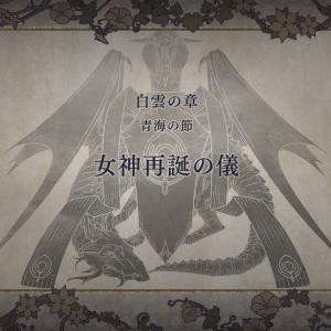 ファイアーエムブレム風花雪月 Part.9【金鹿の学級/白雲の章-青海の節】