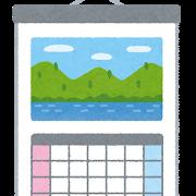 カレンダー 無料ダウンロード