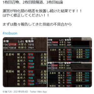 特化間のバランス調整の要望~召喚さん~