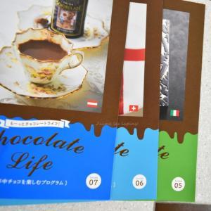チョコレートの勉強なら、フェリシモ「もーっとチョコレートライフ!一年中チョコを楽しむプログラム」で楽しく集中!