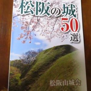 「松阪の城50選」入手