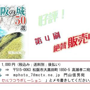 松阪の城50選 第4刷販売中