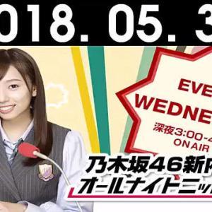【動画】2018.05.30 乃木坂46・新内眞衣の オールナイトニッポン0(ZERO)