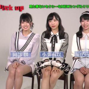 【動画】20180530 MUSIC B.B. 【AKB48 岡部麟、小栗有以、山内瑞葵】