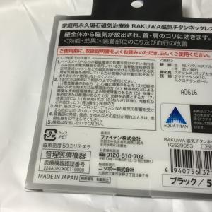 肩こり名人の私が、ファイテンのRAKUWA磁気チタンネックレスを10日間試してみる(9日目)