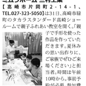 7月31日(水)親子ふれあい教室を開催します。♪ まだお申し込みは受付中です。是非!ε=ε=┏(・_・)┛