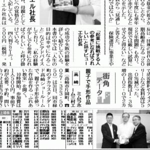 上毛新聞さんの街角データにミムラホームのイベントのコトが掲載されました。φ(..)メモメモ