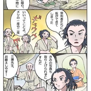 楠本高子物語・お城の高子ちゃん(127)
