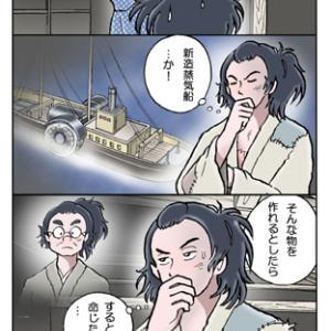 楠本高子物語・お城の高子ちゃん(133)