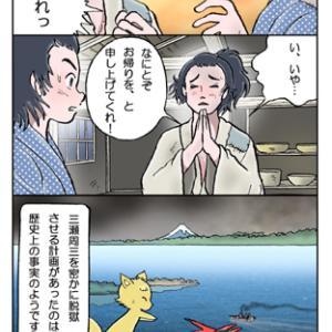 楠本高子物語・お城の高子ちゃん(134)