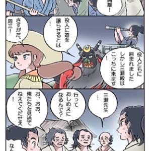 楠本高子物語・お城の高子ちゃん(144)