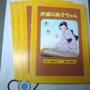 楠本高子物語・お城の高子ちゃん(145,146)