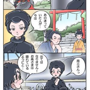 楠本高子物語・お城の高子ちゃん(156,157)