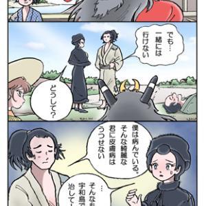 楠本高子物語・お城の高子ちゃん(160)