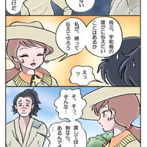 楠本高子物語・お城の高子ちゃん(164)
