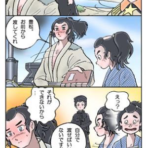楠本高子物語・お城の高子ちゃん(165)