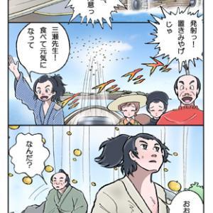 楠本高子物語・お城の高子ちゃん(166,167)