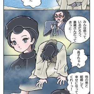 楠本高子物語・お城の高子ちゃん(168)