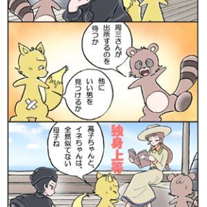 楠本高子物語・お城の高子ちゃん(169)原作原稿追加!