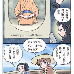 楠本高子物語・お城の高子ちゃん(171)