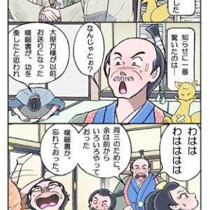 楠本高子物語・お城の高子ちゃん(174,175)