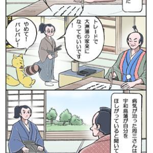 楠本高子物語・お城の高子ちゃん(176,177)