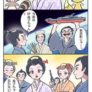 楠本高子物語・お城の高子ちゃん(180)