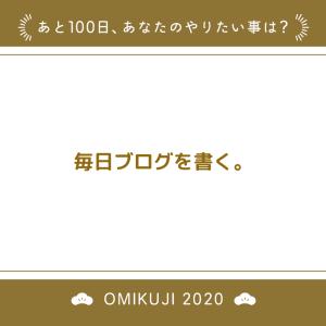あと100日?!