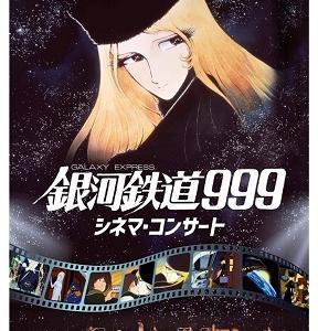 ダイジェスト版「999シネマ・コンサート」