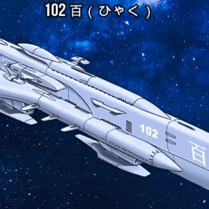 恒河沙動画『宇宙戦艦2 数詞艦隊の15艦』