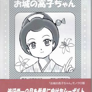発売!廉価版『お城の高子ちゃん』