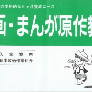 「劇画・まんが原作教室」のパンフレット