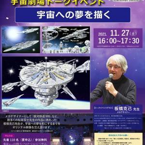 再び。トークイベント「宇宙への夢を描く」のお知らせ