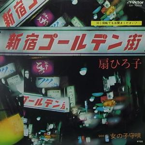 扇ひろ子(新宿ゴールデン街)