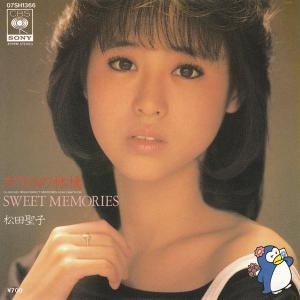 松田聖子(ガラスの林檎/SWEET MEMORIES)