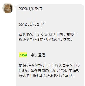 ★特配★[6612]バルミューダ[7359]東京通信[7354]ダイレクトM[4165]プレイド