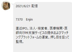 ★的中★[7370]Enjin[3418]バルニ[5381]MIPOX[2158]FRONTEO