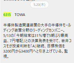 ★的中★[6315]TOWA[3377]バイク王[5632]三菱製鋼[7287]日本精機