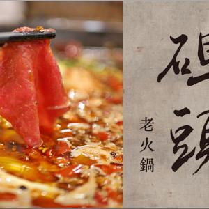 台北国父記念館グルメ メニュー有。おしゃれ&美味しい!重慶麻辣(マーラー)火鍋「碼頭老火鍋」
