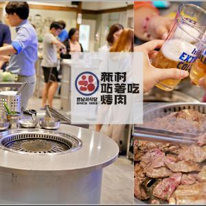 台北信義区 韓国発ドラム缶焼肉の「延南ソ食堂」が台湾上陸!「新村站著吃烤肉 」がおすすめ♪