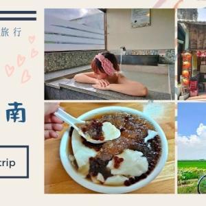 台湾好行でプチ旅行!1泊2日嘉義、北台南の旅!