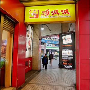 【台湾グルメ】台湾式フライドチキンといえばここ!TKK頂呱呱炸雞店が美味しい♡