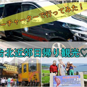 【割引コードあり】子連れや初台湾でも安心!メモトラベルのチャーター車でらくらく台湾1日観光