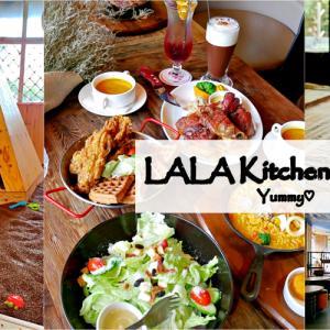 台湾桃園グルメ 子連れに嬉しいキッズスペースあり。絶品レストラン「LALA Kitchen」
