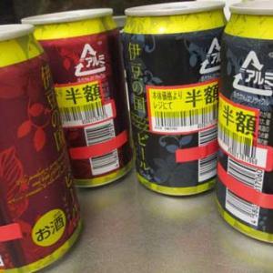 半額になってた伊豆の国ビール